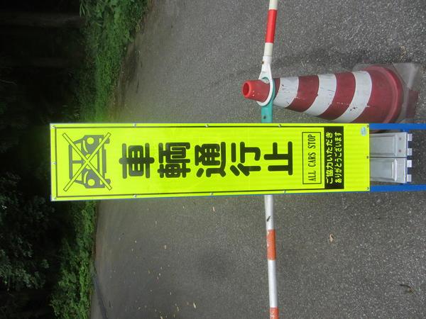 no motor vehicle access